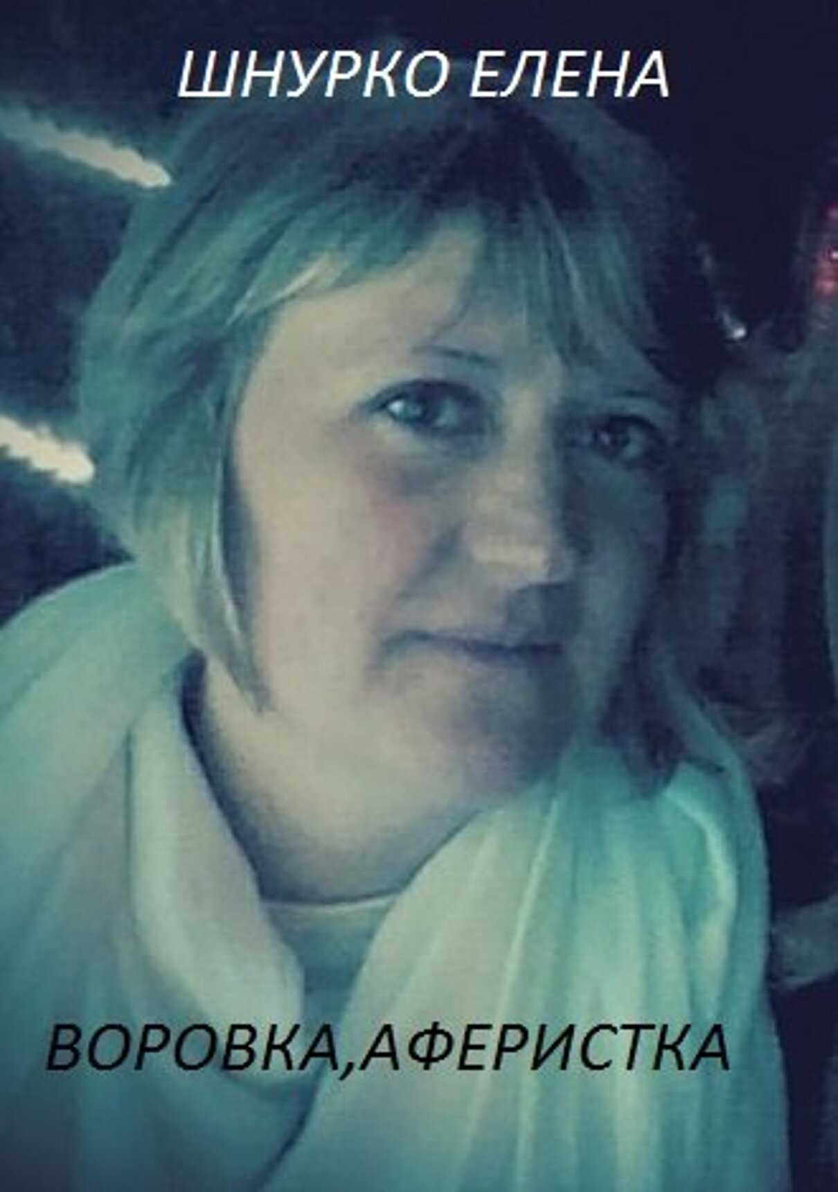 Жалоба-отзыв: Шнурко Елена Викторовна - Воровка.Аферистка