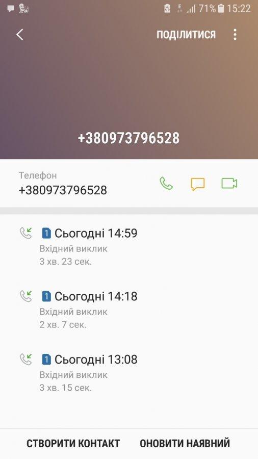 Жалоба-отзыв: Олег 0973796528 - Шахрайство