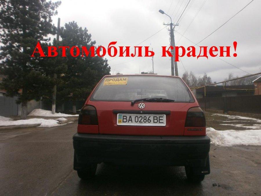 Жалоба-отзыв: Качан Сергей - Продажа ворованного автомобиля Volkswagen Golf гос.№ ВА 0286 ВЕ.  Фото №3