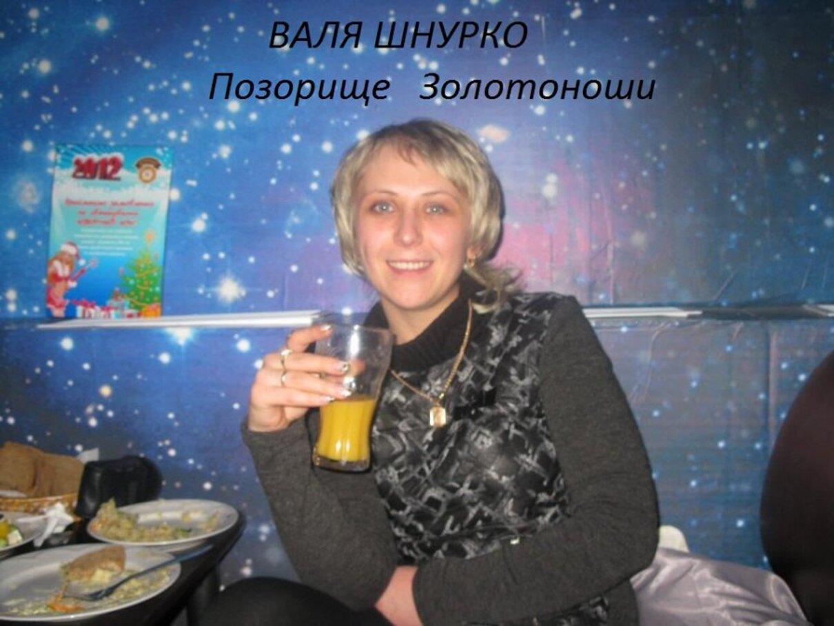 Жалоба-отзыв: Валя Шнурко - Позорище Золотоноши.  Фото №1