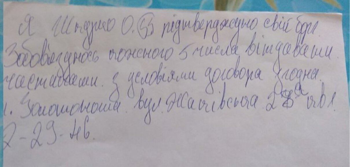 Жалоба-отзыв: Валя Шнурко - Позорище Золотоноши.  Фото №3