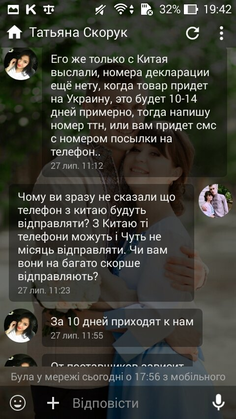 Жалоба-отзыв: Татьяна Скорук - Інтернет-магазин- шахрайка і обман.  Фото №5