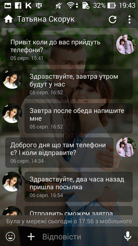 Жалоба-отзыв: Татьяна Скорук - Інтернет-магазин- шахрайка і обман.  Фото №3