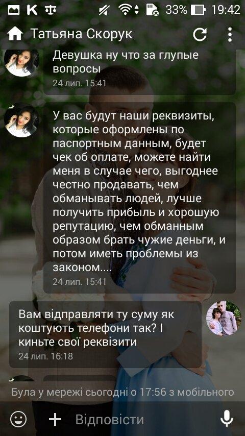 Жалоба-отзыв: Татьяна Скорук - Інтернет-магазин- шахрайка і обман.  Фото №4