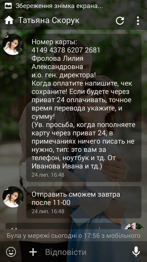 Жалоба-отзыв: Татьяна Скорук - Інтернет-магазин- шахрайка і обман.  Фото №2