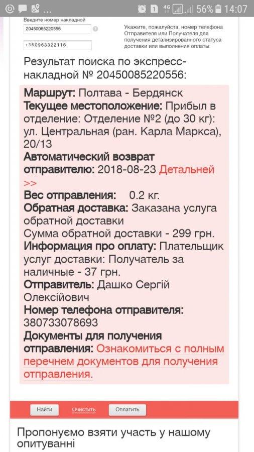 """Жалоба-отзыв: Дашко Сергей Олексеевич """"ПромАктив"""" - Мошенничество в Инсте.  Фото №5"""