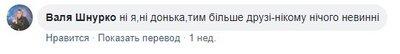 Жалоба-отзыв: Валя Шнурко - Позорище Золотоноши.  Фото №2