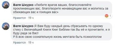 Жалоба-отзыв: Валя Шнурко - Позорище Золотоноши.  Фото №4