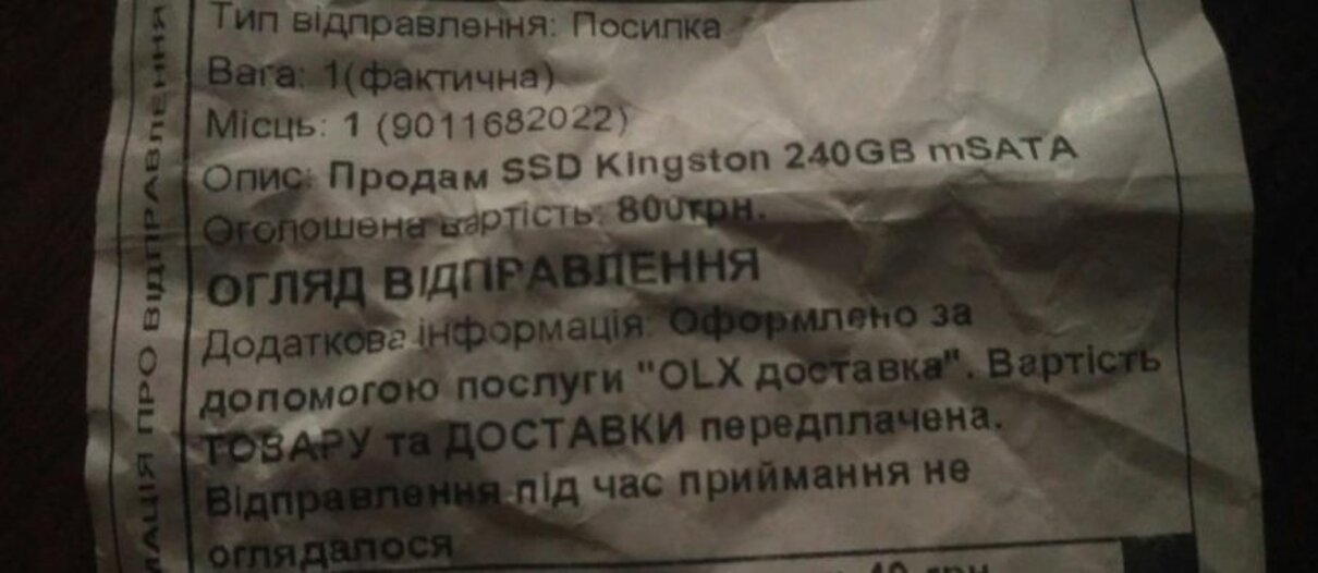 Жалоба-отзыв: Мошенник olx 0731552485 Верховский Антон Игоревич +380731552485 - Под видом нового товара продает на olx всякую туфту, делает муляжи и закосы под SSD, уверен что не только.  Фото №3