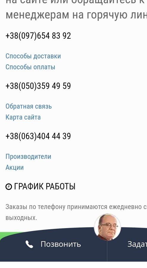 Жалоба-отзыв: Comuaal.com.ua - Мошенничество. Обан при пересылке товара.  Фото №2