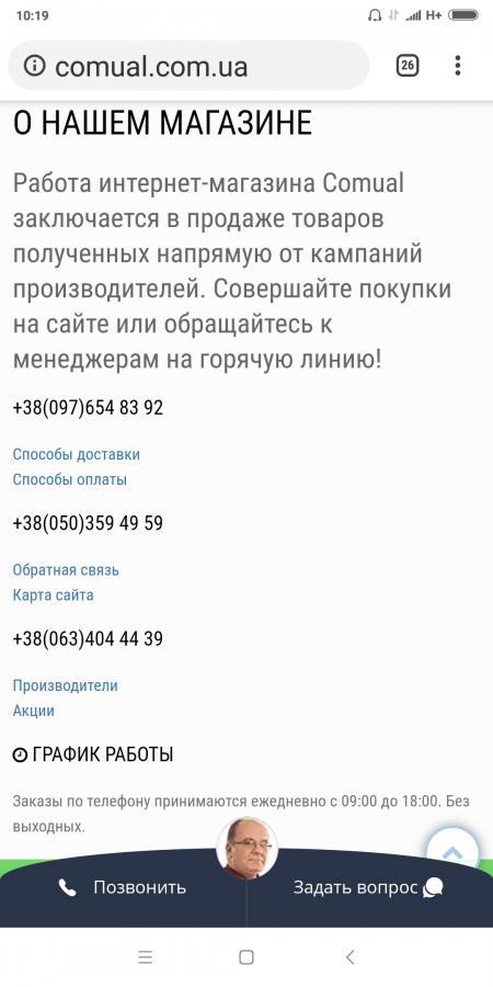 Жалоба-отзыв: Comuaal.com.ua - Мошенничество. Обан при пересылке товара.  Фото №1