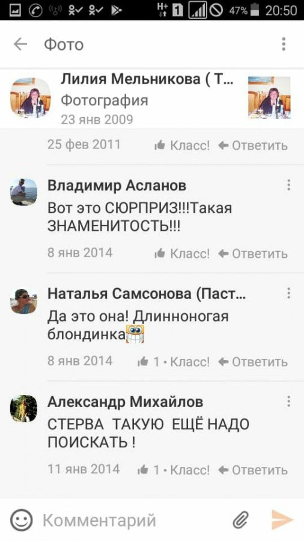 Жалоба-отзыв: Мельникова Лилия Анатольевна - Мошенница Запорожье.  Фото №2