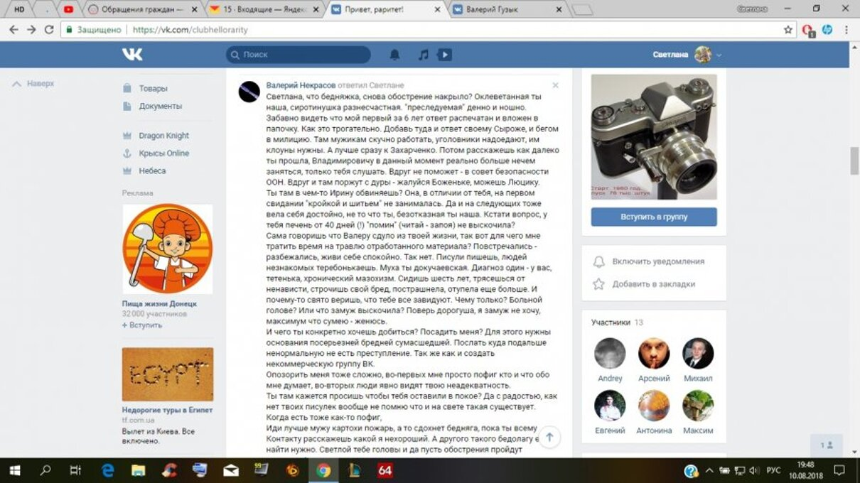 Жалоба-отзыв: Валерий Николаевич Гузык - Клевета