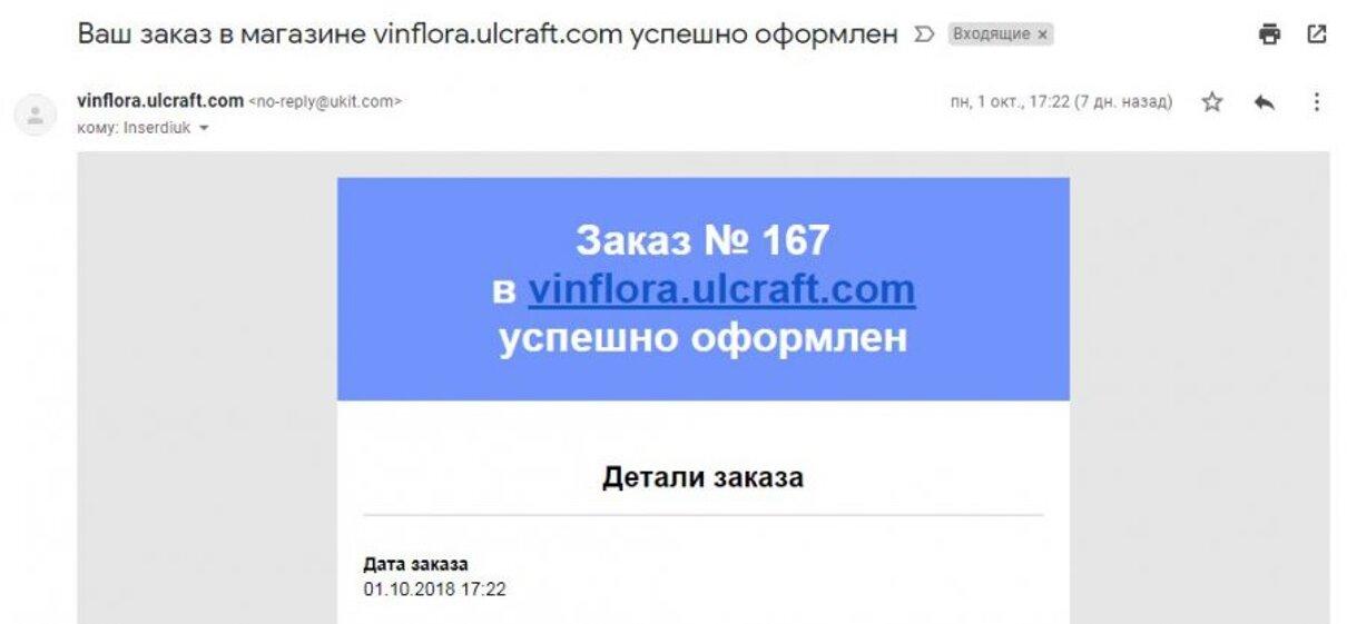 Жалоба-отзыв: Http://vinflora.ulcraft.com - Не отправляют заказ!