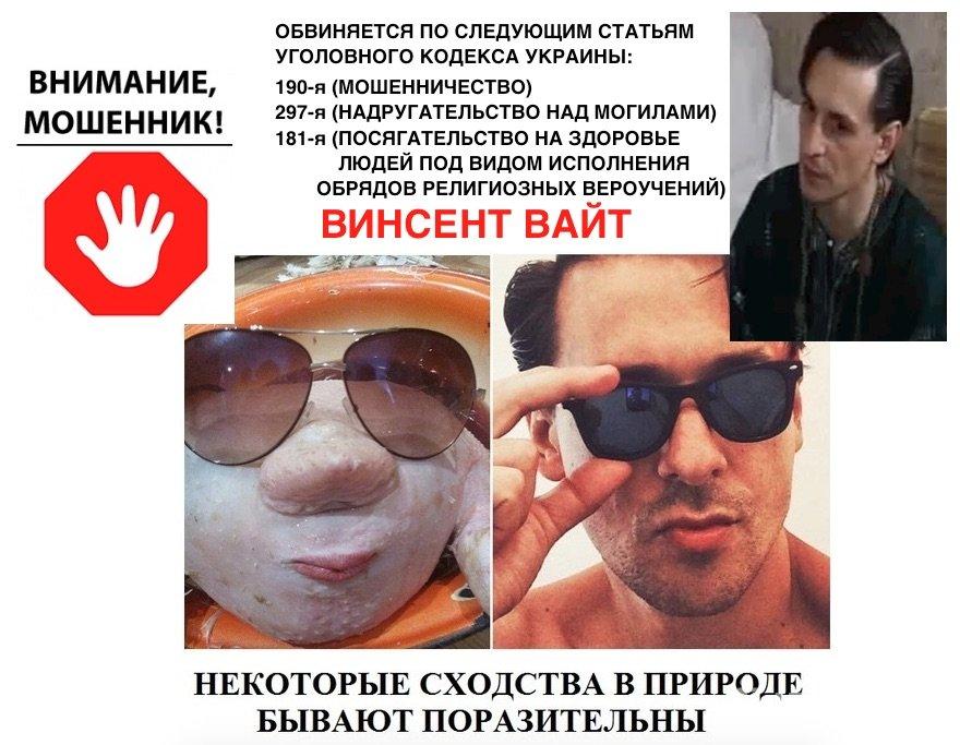 Жалоба-отзыв: Винсент Вайт (Руслан Бобков) - Мошенник и ноль в магии Винсент Вайт