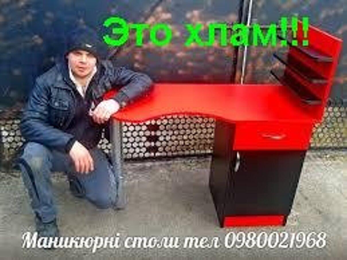 Жалоба-отзыв: Максим Иванченко - Маникюрные столы - хлам.  Фото №1