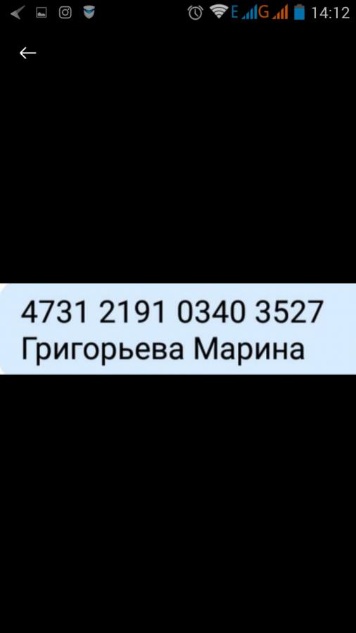Жалоба-отзыв: Мошенник - Недобросовестный продавец.  Фото №3