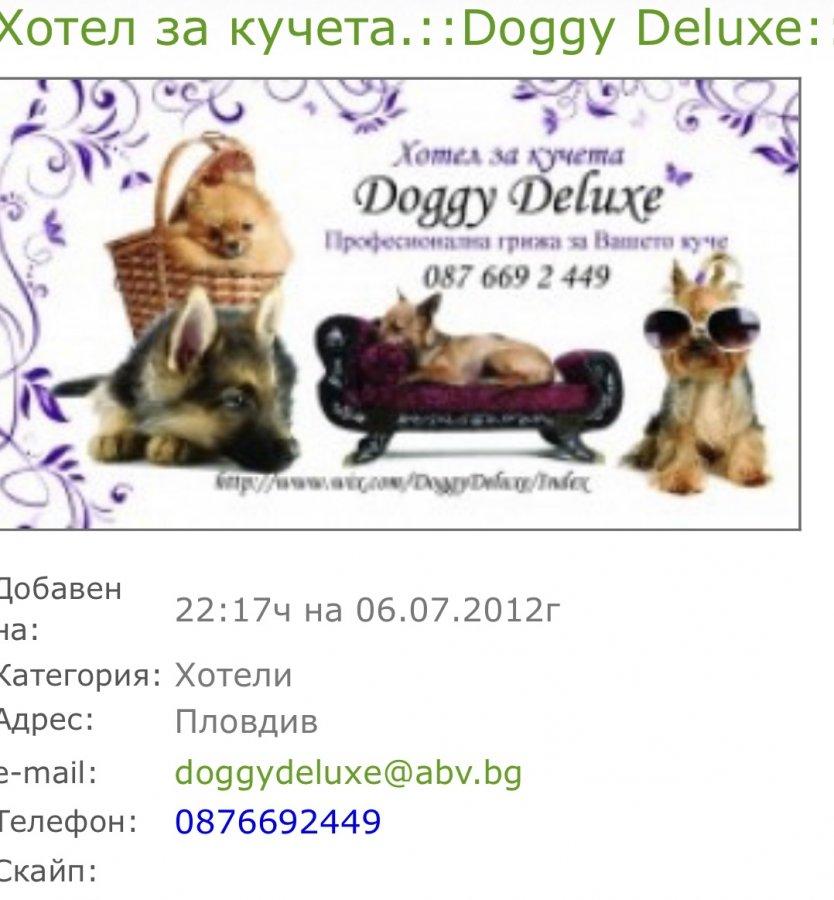 Жалоба-отзыв: Doggy deluxe -Милена Шекерджиевa. +359897777113 - Будучи в болгарии не в ком не оставляйте своего питомца u etix zhivodiorov!!.  Фото №1