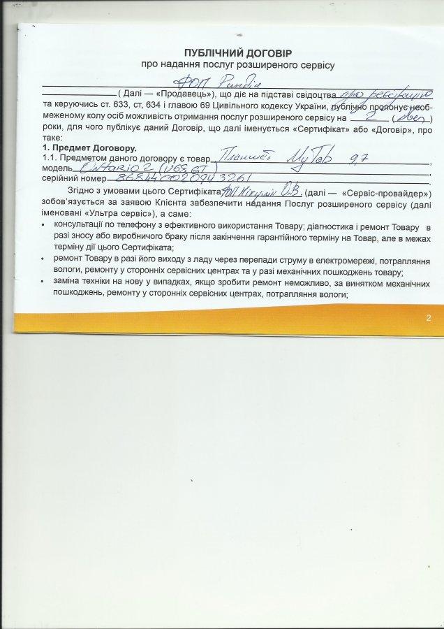 Жалоба-отзыв: Интернет-магазин Мобиллак г. Харьков - Невозврат денег за услугу Расширенный сервис.  Фото №2