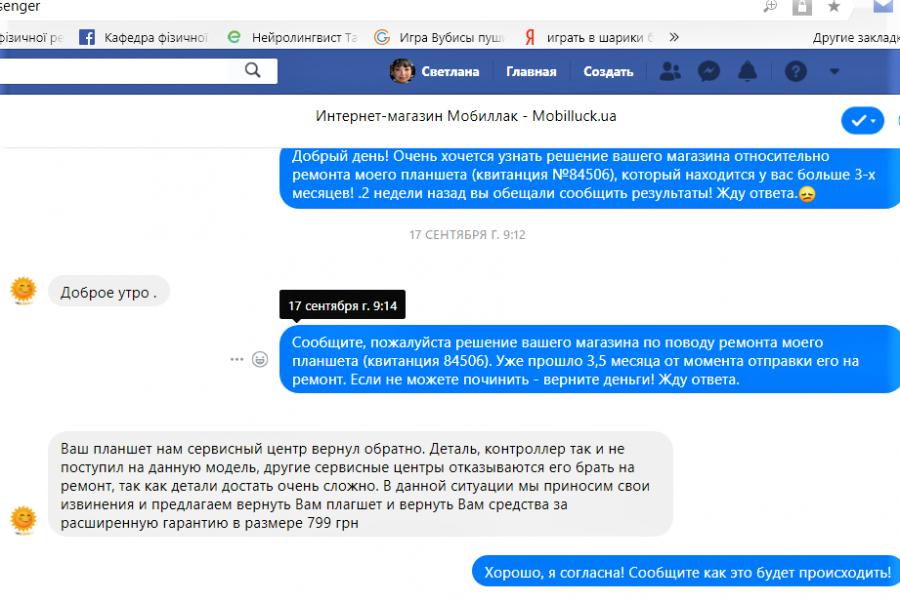 Жалоба-отзыв: Интернет-магазин Мобиллак г. Харьков - Невозврат денег за услугу Расширенный сервис.  Фото №3