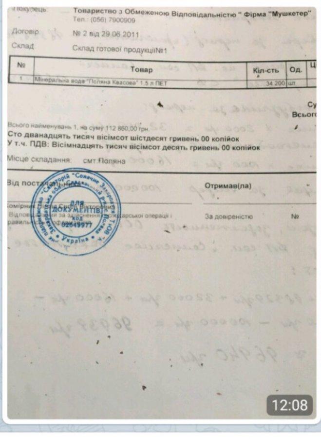 Жалоба-отзыв: Dima - Санаторій «Сонячне закарпаття».  Фото №2