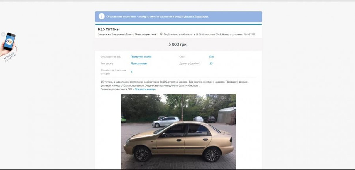 Жалоба-отзыв: Деркач Николай - Аферист с OLX Деркач Николай 0509111841