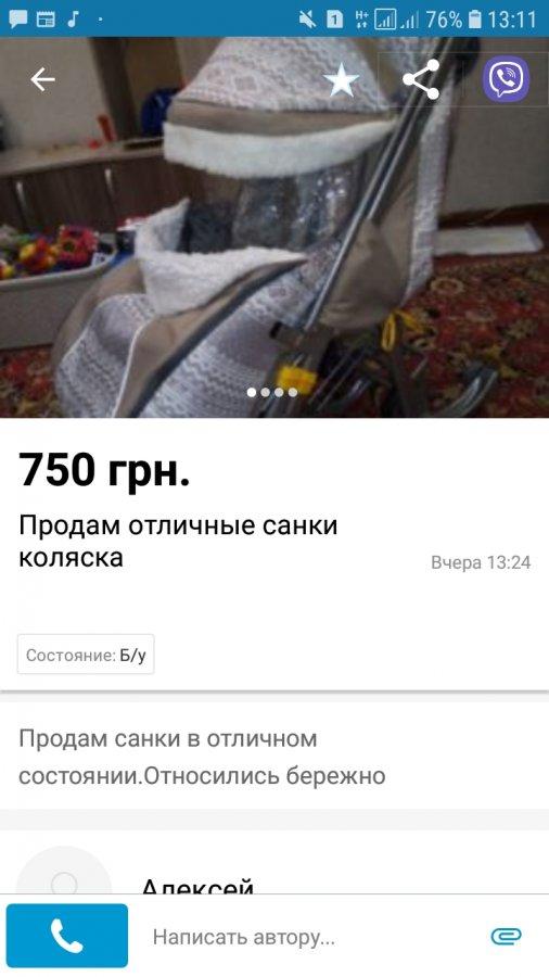 Жалоба-отзыв: Алексей через олх продает санки и кухонный уголок - Аферист с Олх.  Фото №2
