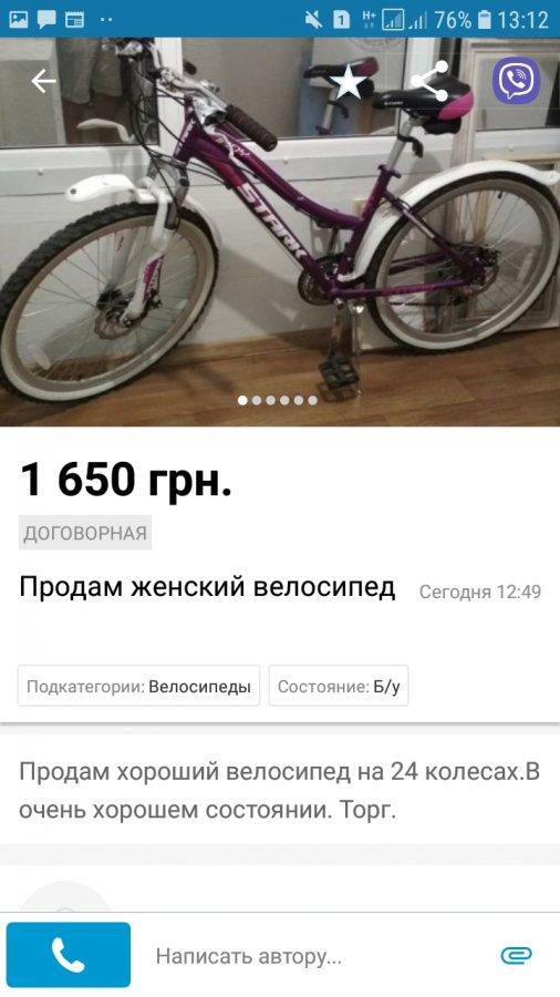 Жалоба-отзыв: Алексей через олх продает санки и кухонный уголок - Аферист с Олх