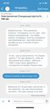 Жалоба-отзыв: БУБЛИК ВИОЛЕТТА АЛЕКСАНДРОВНА - НЕДОБРОСОВЕСТНЫЙ ПРОДАВЕЦ НА ОЛХ БУБЛИК ВИОЛЕТТА АЛЕКСАНДРОВНА.  Фото №4