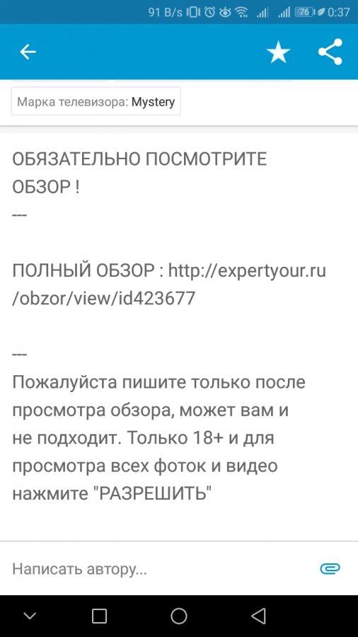 Жалоба-отзыв: Сайт Олх - Не проверяют объявления перед публикацией.  Фото №3