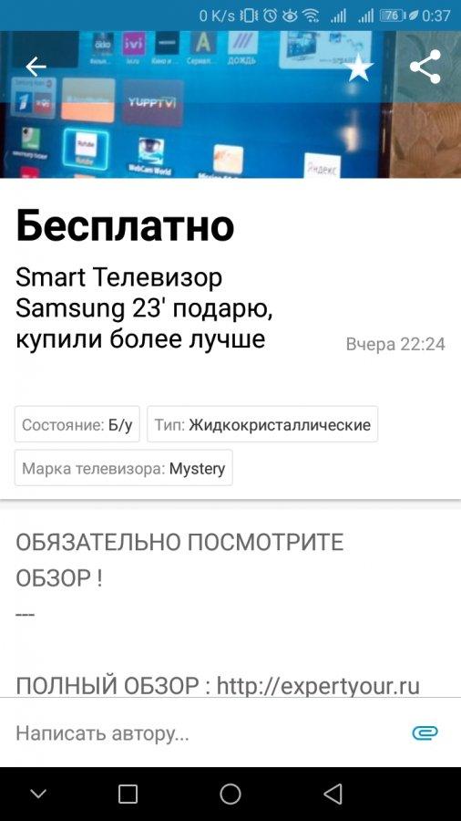 Жалоба-отзыв: Сайт Олх - Не проверяют объявления перед публикацией.  Фото №2