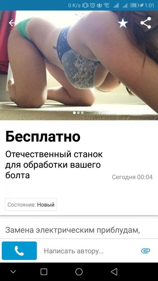 Жалоба-отзыв: Сайт Олх - Не проверяют объявления перед публикацией.  Фото №4
