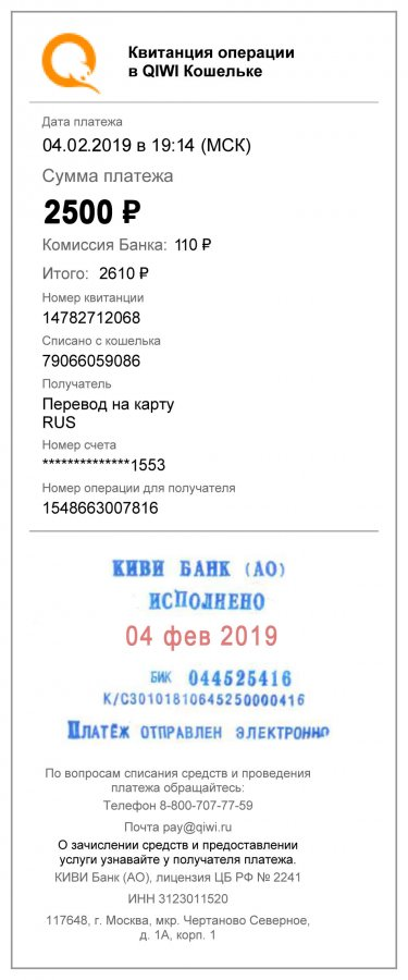 Жалоба-отзыв: Ирина Сергеевна Мосолова Александр Мосолов - Получил деньги на карту и не выслал товар.  Фото №1