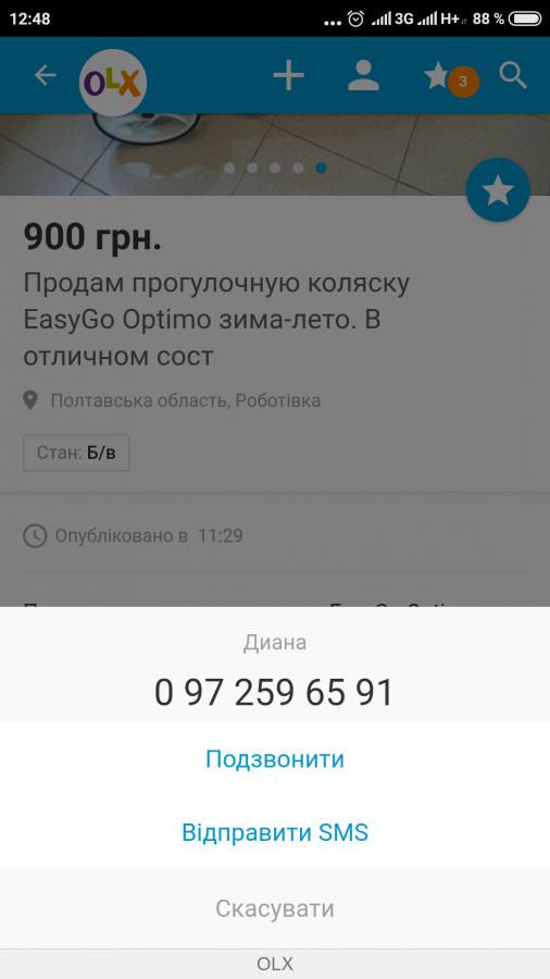 Жалоба-отзыв: Диана Полтавская обл. Роботовка - Аферистка
