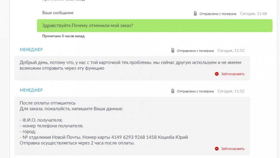 Жалоба-отзыв: Lookbook.com.ua - Мошенник.  Фото №1