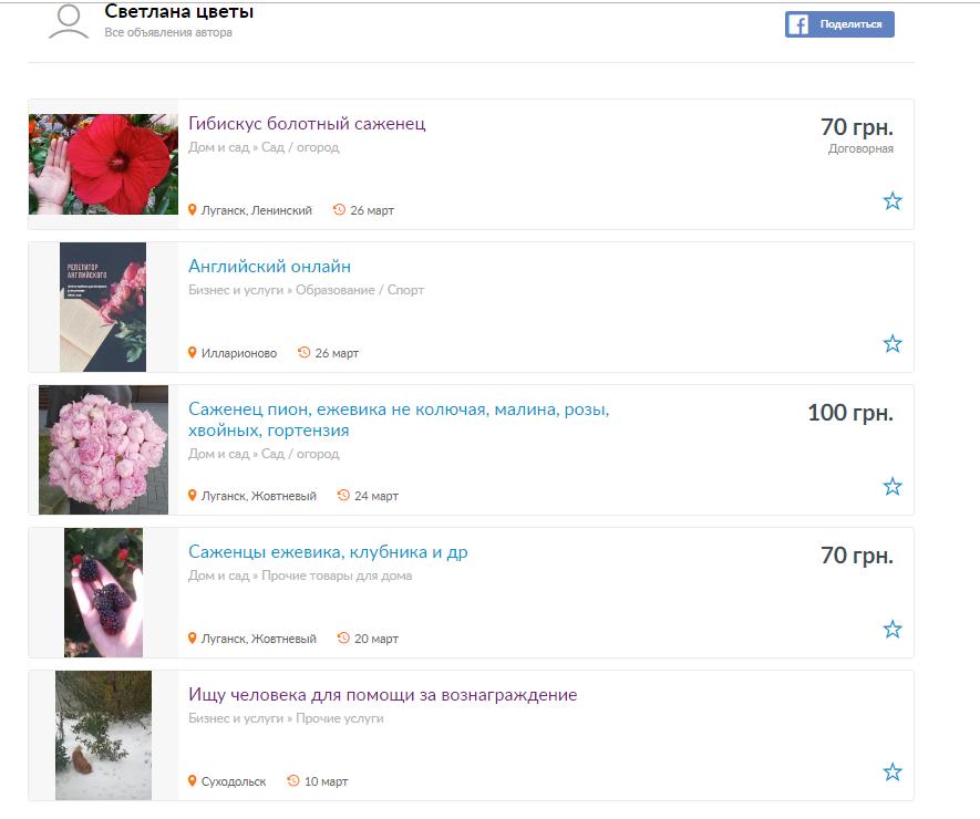 Жалоба-отзыв: Продавец растений на olx - Жульё