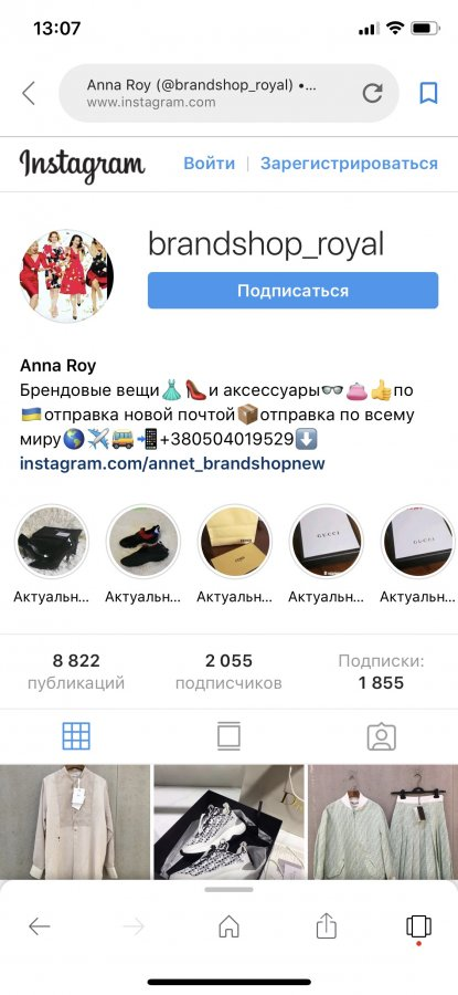 Жалоба-отзыв: Рой Анна Юрьевна - Мошенница.  Фото №2