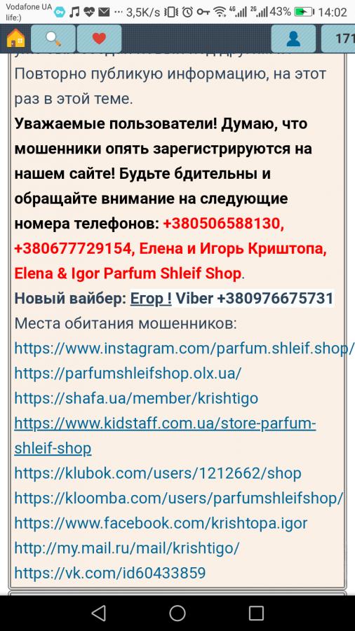 Жалоба-отзыв: Krishtigo parfumshleifshop shleifshop (Игорь и Елена Крыштопа - Продают подделки парфюмерии под видом оригинала