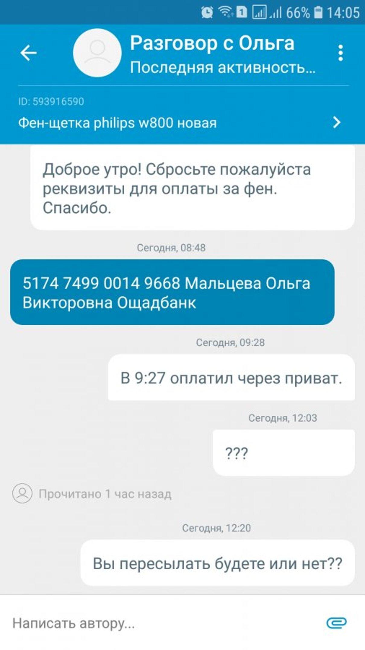 Жалоба-отзыв: Мальцева Ольга Викторовна - Мошенник.  Фото №3
