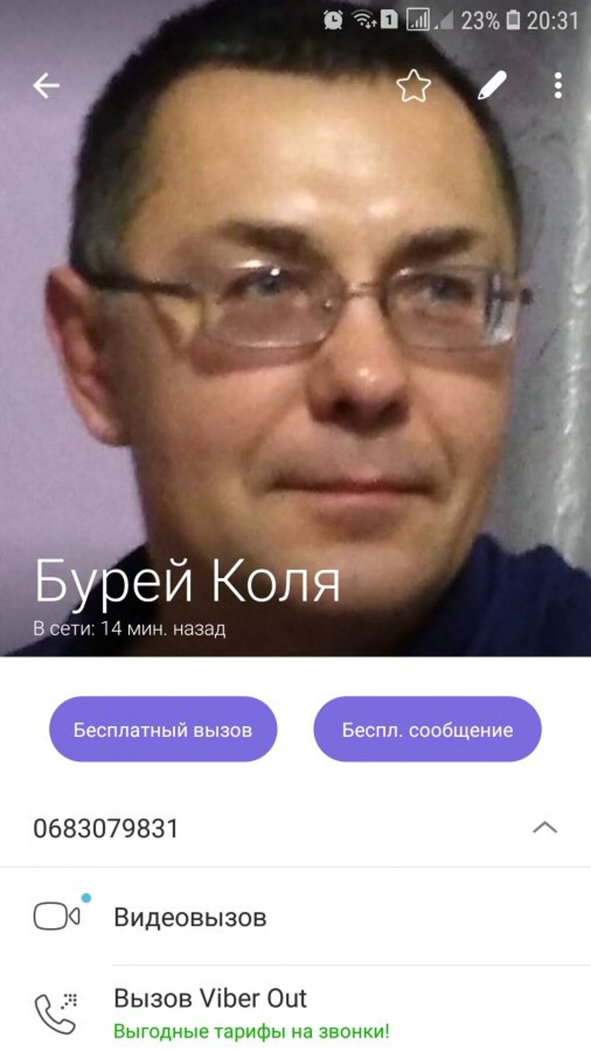 Жалоба-отзыв: БУРЕЙ МИКОЛА - Мошенник.  Фото №1