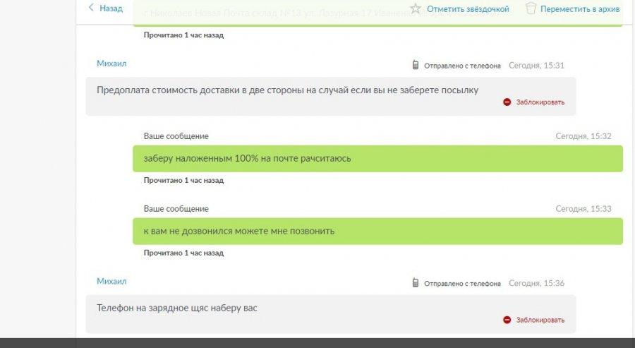 Жалоба-отзыв: 0967894473 - Савченко Михаил-мошенник - Мошенник на OLX берет предоплату товар не высылает.  Фото №2