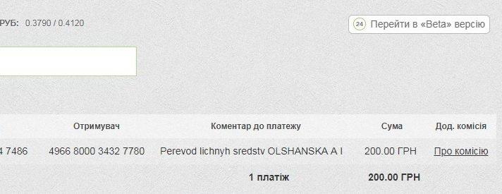 Жалоба-отзыв: 0967894473 - Савченко Михаил-мошенник - Мошенник на OLX берет предоплату товар не высылает.  Фото №5
