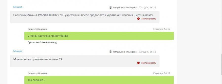 Жалоба-отзыв: 0967894473 - Савченко Михаил-мошенник - Мошенник на OLX берет предоплату товар не высылает.  Фото №3