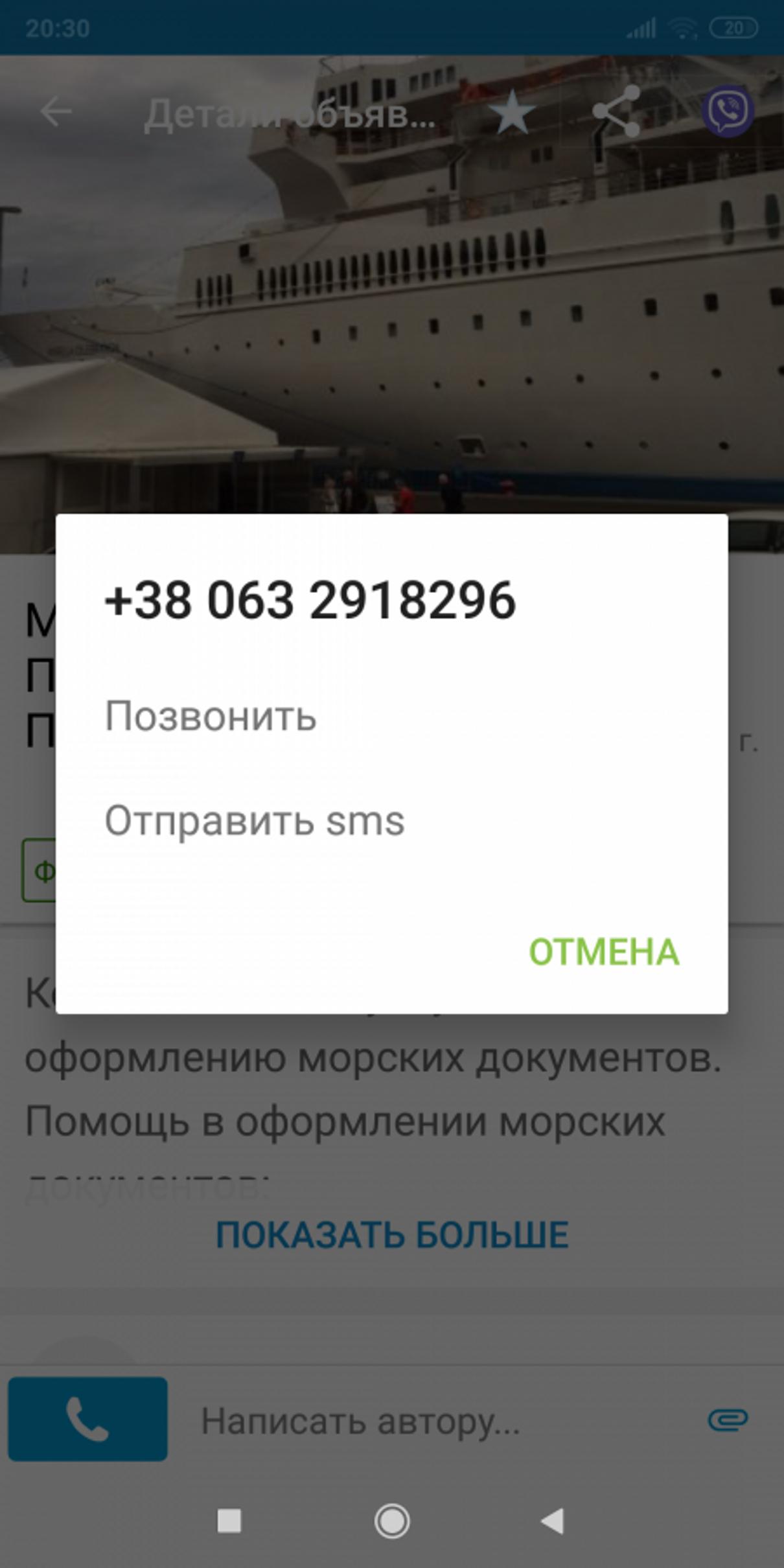 Жалоба-отзыв: Шуляр Дмитрий0632918296 - Мошенники