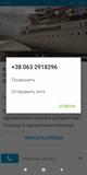 Жалоба-отзыв: Шуляр Дмитрий0632918296 - Мошенники.  Фото №1