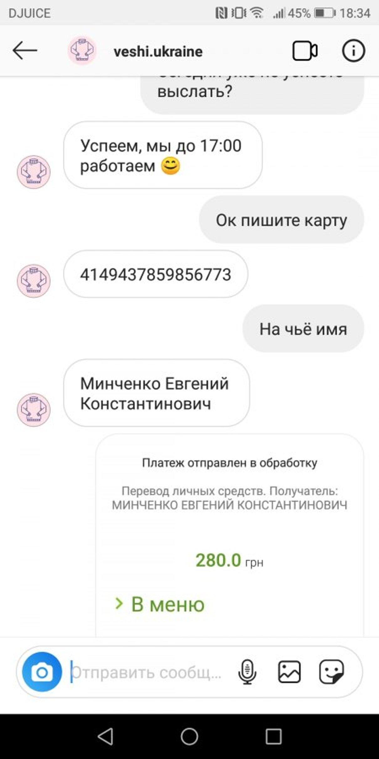 Жалоба-отзыв: Минченко Евгений - Мошенник