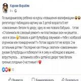 Жалоба-отзыв: Карине Вирабян - Карине и совок