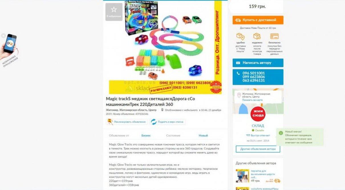 Жалоба-отзыв: Магазин СКЛАД на OLX https://opt.olx.ua Житомир, Житомирская область, Центр - Прислали товар бывший в употреблении не комплект