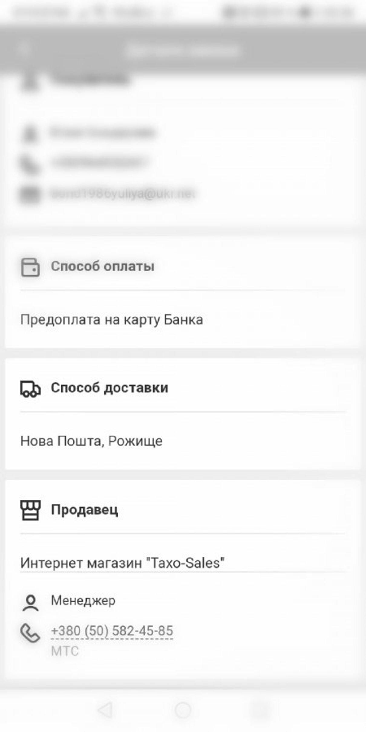 Жалоба-отзыв: Бублик Виолетта Александровна - Аферистка