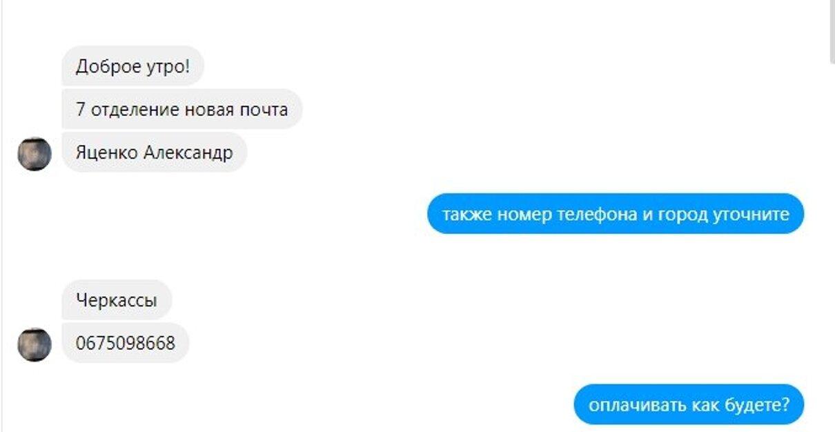 Жалоба-отзыв: Яценко Александр - Крайне недобросовестный покупатель!.  Фото №2